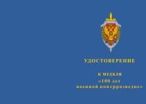 Купить бланк удостоверения Медаль «100 лет военной контрразведке» с бланком удостоверения
