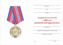Удостоверение к награде Медаль «100 лет военной контрразведке» с бланком удостоверения