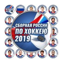 Коллекция монет «Сборная России по хоккею 2019» (30 шт.)