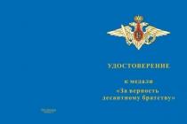 Удостоверение к награде Медаль «За верность десантному братству» с бланком удостоверения
