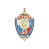 Знак «60 лет Центральному РОВД г. Новосибирска»
