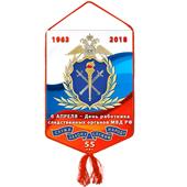 Вымпел «55 лет органам предварительного следствия МВД РФ»