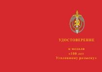 Купить бланк удостоверения Медаль «100 лет Уголовному розыску» с бланком удостоверения