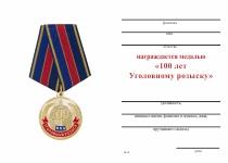 Удостоверение к награде Медаль «100 лет Уголовному розыску» с бланком удостоверения