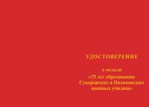 Купить бланк удостоверения Медаль «75 лет образованию Суворовских и Нахимовских военных училищ» с бланком удостоверения