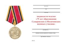Удостоверение к награде Медаль «75 лет образованию Суворовских и Нахимовских военных училищ» с бланком удостоверения
