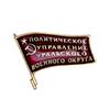 Знак «Политическое управление УрВО»