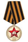 Медаль «20 лет общественной организации «Набат»