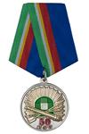 Медаль «50 лет военной кафедре УВЦ ФВП ИВП» (МИЭТ)