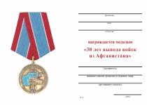 Удостоверение к награде Медаль «30 лет вывода войск из Афганистана (ВЕТЕРАН)» с бланком удостоверения