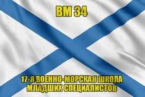 Андреевский флаг ВМ 34