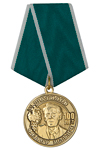 Медаль «100 лет профессору Шатилову Ф.И» с бланком удостоверения