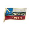 Знак «Депутат Тамбовского районного Совета Амурской области»