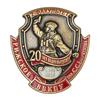 Знак «20 лет со дня выпуска. Рижское ВВКПУ 2-й факультет»