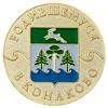 Памятная медаль «Родившемуся в Конаково»