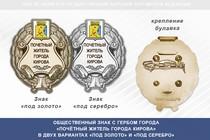 Общественный знак «Почётный житель города Кирова Кировской области»
