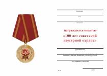Купить бланк удостоверения Медаль «100 лет советской пожарной охране» с бланком удостоверения