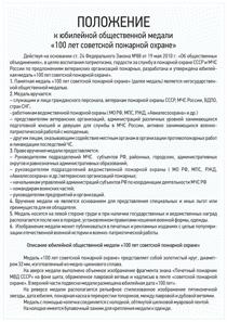Удостоверение к награде Медаль «100 лет советской пожарной охране» с бланком удостоверения