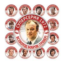 Коллекция монет «СуперСерия 1972» (72 шт.)