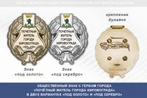 Общественный знак «Почётный житель города Кировграда Свердловской области»