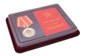 Наградной комплект к медали «100 лет советской пожарной охране»