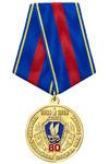 Медаль «80 лет охранно-конвойной службе МВД РФ» с бланком удостоверения