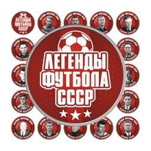 Коллекция монет «Легенды футбола СССР» (72 шт.)
