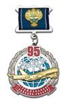 Знак Росавиации «95 лет Гражданской Авиации России» с бланком удостоверения