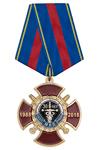 Знак на колодке «30 лет УБОП-РУБОП» с бланком удостоверения