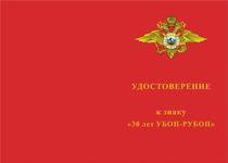 Купить бланк удостоверения Знак на колодке «30 лет УБОП-РУБОП» с бланком удостоверения