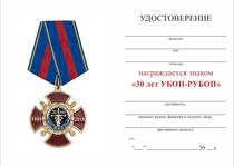 Удостоверение к награде Знак на колодке «30 лет УБОП-РУБОП» с бланком удостоверения