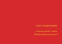 Купить бланк удостоверения Знак «Почетный метролог МО РФ» с бланком удостоверения
