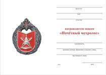 Удостоверение к награде Знак «Почетный метролог МО РФ» с бланком удостоверения