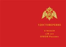 Купить бланк удостоверения Медаль «30 лет ОМОН России» с бланком удостоверения