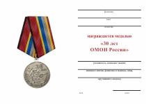 Удостоверение к награде Медаль «30 лет ОМОН России» с бланком удостоверения