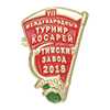 Значок «VII Международный турнир косарей» Артинский завод