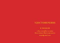 Купить бланк удостоверения Медаль «За службу в зоне осетино-ингушского конфликта» с бланком удостоверения