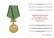 Удостоверение к награде Медаль «За службу в зоне осетино-ингушского конфликта» с бланком удостоверения