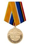 Медаль «60 лет атомному подводному флоту России» с бланком удостоверения