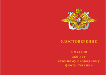 Купить бланк удостоверения Медаль «60 лет атомному подводному флоту России» с бланком удостоверения