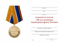 Удостоверение к награде Медаль «60 лет атомному подводному флоту России» с бланком удостоверения