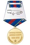 Медаль «95 лет патрульно-постовой службе полиции» с бланком удостоверения