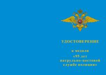 Купить бланк удостоверения Медаль «95 лет патрульно-постовой службе полиции» с бланком удостоверения