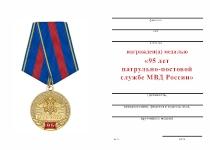 Удостоверение к награде Медаль «95 лет патрульно-постовой службе полиции» с бланком удостоверения