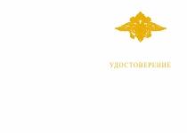 Купить бланк удостоверения Медаль МВД «3а доблесть в службе» с бланком удостоверения