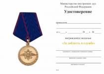 Удостоверение к награде Медаль МВД «3а доблесть в службе» с бланком удостоверения