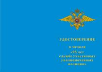 Купить бланк удостоверения Медаль «95 лет службе участковых уполномоченных полиции» с бланком удостоверения