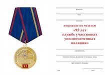 Удостоверение к награде Медаль «95 лет службе участковых уполномоченных полиции» с бланком удостоверения