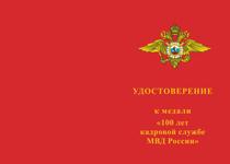 Медаль «100 лет кадровой службе МВД России» с бланком удостоверения