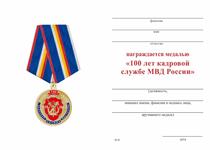 Удостоверение к награде Медаль «100 лет кадровой службе МВД России» с бланком удостоверения